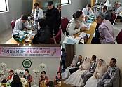 ABC안과, 부산진구지회 해로부부 회혼례 무료진료